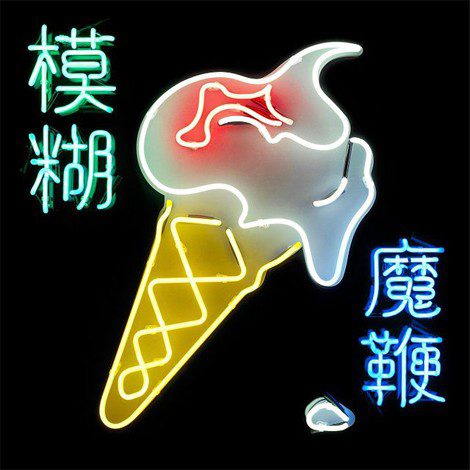 Blur estrena 'Lonesome Street', primer single de su nuevo álbum 'The Magic Whip'